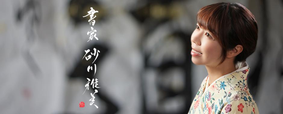 トップページ | 女流書家 砂川雅美 公式サイト