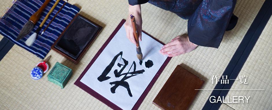 ギャラリー | 女流書家 砂川雅美 公式サイト