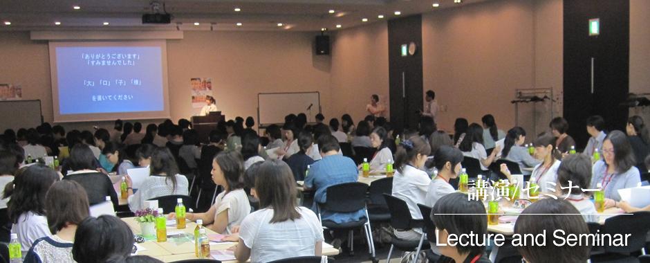 講演・セミナー | 女流書家 砂川雅美 公式サイト