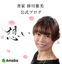 書家 砂川雅美 公式ブログ