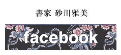 砂川雅美 facebook